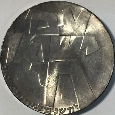 ISRAEL 5 Lirot 1966 - Silver - Independence - UNC