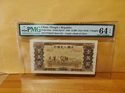 Peoples bank of china gem UNC PMG