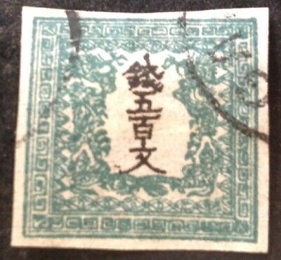 Japan 1871 Early Stamp Imperf Vfu