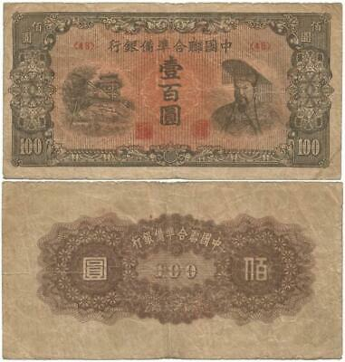 1945 JAPANESE CHINA Federal Reserve PUPPET BANK of China OVERSIZE 100 Yuan NOTE