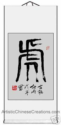 Oriental Original Chinese Calligraphy Scroll - Tiger