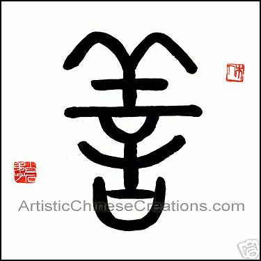 Asian Art / Chinese Calligraphy Symbol - Kindness