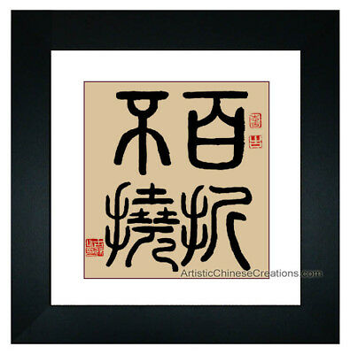 Original Chinese Calligraphy Chinese Calligraphy Framed Art - Perseverance