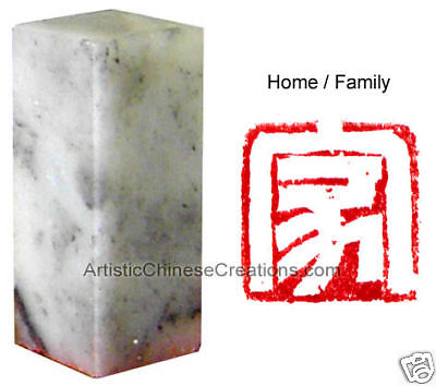 Chinese Seal Carving Chinese Art Engraving Chinese Seal Stamp - Home / Family