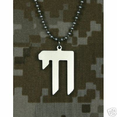 Genuine Military Issue CHAI (Life) Necklace
