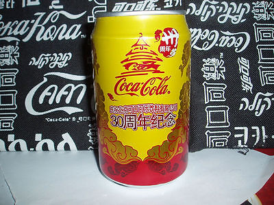 china 2011 coca cola beijing 30 anniversary of the factory cans