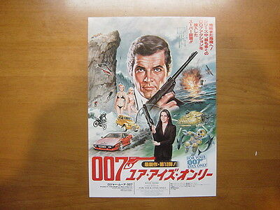 Roger Moore 007 For Your Eyes Only MOVIE FLYER mini poster Chirashi Japanese