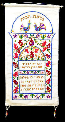 "Decor Wall Hanging ""A Home Blessing"" (Hebrew) Emanuel Embroidery Pomegranate"