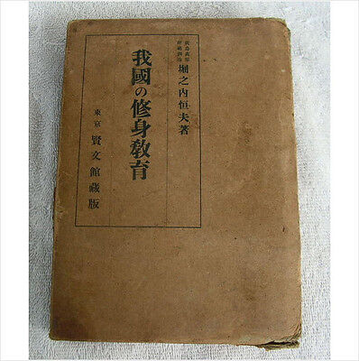 Vintage Japanese Book With Slip Cover