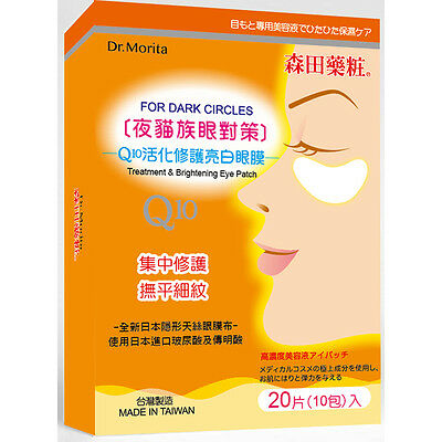 [DR. MORITA] Q10 Collagen Treatment and Brightening Eye Patch Mask 20pcs/1 Box