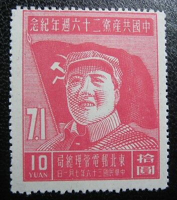 CHINA 1947 Northeast Liberated 26th Anniv of Communist Party of China $10(3384)