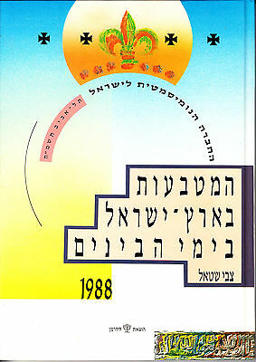 THE COINS IN PALESTINE IN THE MIDDLE AGE/ZVI STAHL 1988 HEBREW 128 P Hard cover