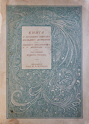 Russian poetry. Lifetime edition. Book of Russian poets of the last decade. 1907