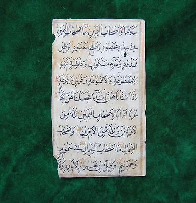 18c Antique OTTOMAN Persian Mughal Islamic Quran Folio Leaves no manuscript