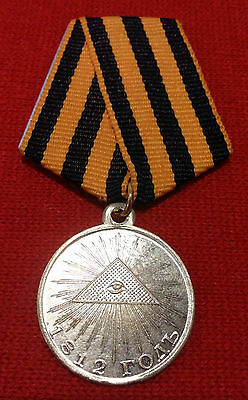 Replica Russian Medal in Memory of the Patriotic War of 1812 -  Gold