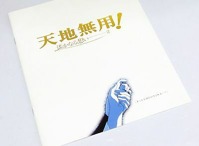 Tenchi Forever! Movie Booklet Pamphlet Brochure Muyo in Love 2 fast shipping