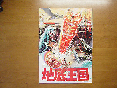 AT THE EARTH'S CORE MOVIE FLYER mini poster Chirashi Japanese