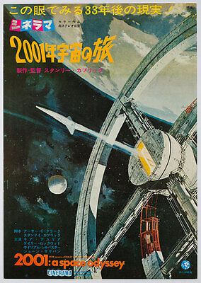 Original Japanese 2001: A Space Odyssey Film/Movie Poster 1968, Linen Backed