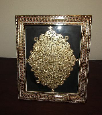 Vintage brass Arabic plaque with painted marquetry frame Persian