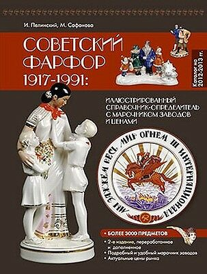 Soviet Porcelain of 1917-1991 / Советский Фарфор 1917-1991 / PRICE & GUIDE BOOK