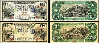 !copy! Japan One Yen 1873 Japanese Monarchy Banknote !not Real!
