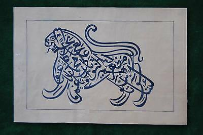 Antique Islamic Ottoman calligraphy painting manuscript Quran Khate TIGER figure