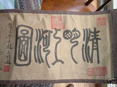 Rare 1800's Song Dynasty's Ching Ming Festival 16 FOOT Scroll Rare