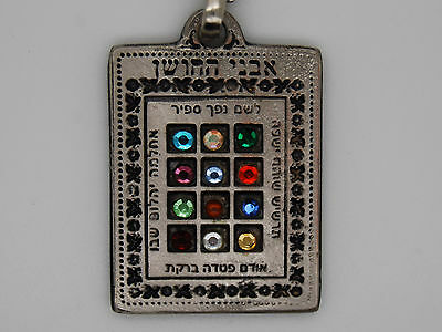 Jewish High Priest Breastplate Pendant Necklace Traveler's Prayer Hebrew Israel