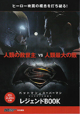"""Batman v Superman: Dawn of Justice"" Japanese Movie Promotion Minibook"