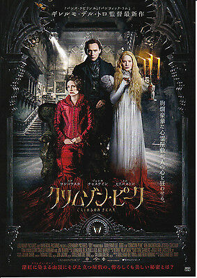 Crimson Peak Japanese Movie Flyer mini poster Mia Wasikowska, Guillermo del Toro