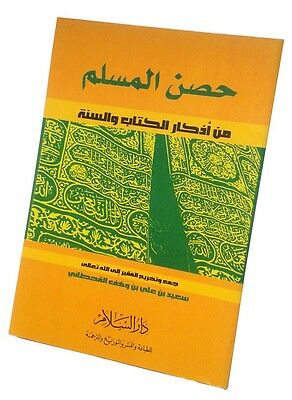 Fortress of the Muslim (Arabic) from Dar-Alsalam Pocket Size