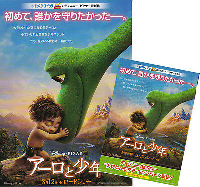 The Good Dinosaur Japanese Movie Ad Small & Mini Flyers  Disney Animation Movie