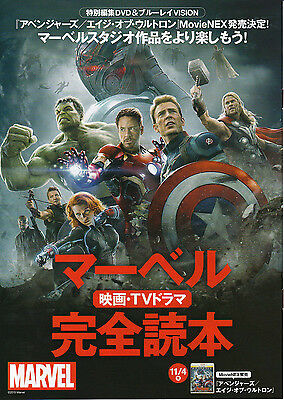 MARVEL Japanese Movie Ad Flyer Minibook AVENGERS IRON MANA ANT-MAN Free Shipping