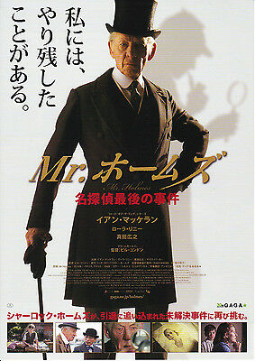 Mr. Holmes Japanese flyer Japan Movie Flyer Ian McKellen, Laura Linney