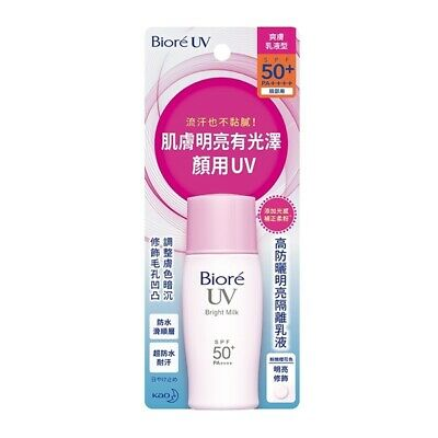 BR~BIORE UV Perfect Bright Milk Sunscreen SPF50+PA++++ Waterproof For Face