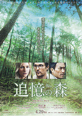 THE SEA OF TREES Japan Movie Flyer mini Poster Matthew McConaughey Ken Watanabe