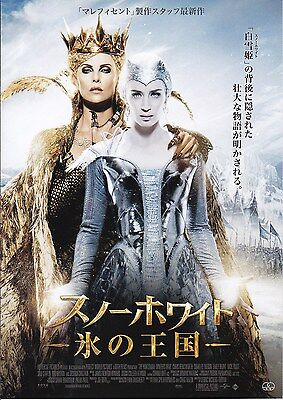 THE HUNTSMAN WINTER'S WAR Japan Movie Flyer Chris Hemsworth, Charlize Theron #02