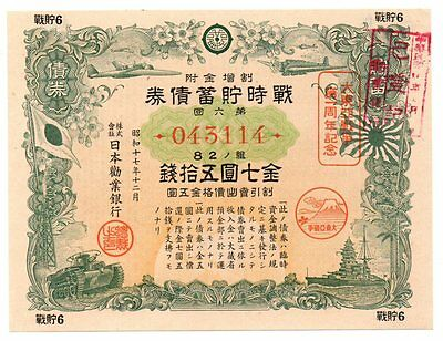 WW2 Japanese War Bond - Warplanes, Tank & Battleship!