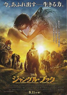 THE JUNGLE BOOK Japanese Movie Ad Flyer mini poster Disney Animation Movie