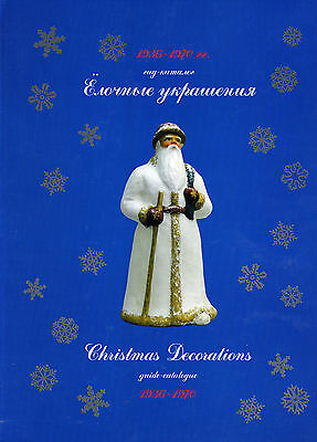 Christmas decorations tree ornaments Soviet Union GUIDE DIRECTORY 1936-1970 Book