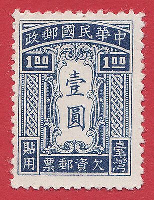Taiwan  1948 $1 Blue Postage Due  Sgd51 Gmm