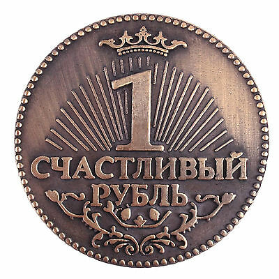 Lucky RUBLE Coin Russian 1 Rouble Fortune Token for Happy - Gift from Russia