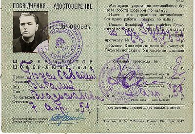 USSR: PHOTO DOCUMENT ISSUED TO A UKRAINIAN (Kyiv- 1951) (# 4497)