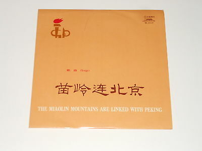 "Chinese 10"" Record - China Records M-1017 - The Miaolin Mountains Are Linked"