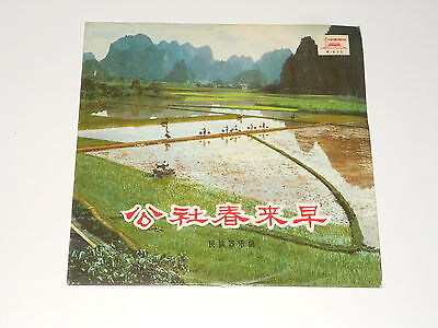 "Chinese 10"" Record - China Records M-972 - Spring Comes Early To The Commune"