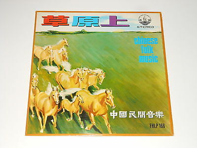 Chinese LP Record - Fung Hang Records FHLP 166 - Chinese Folk Music