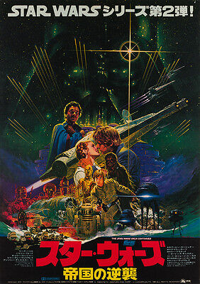 Original Japanese, Empire Strikes Back, Film/Movie Poster