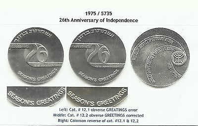 """Israel 1975 """"26 Anniversary Of Independence"""" Xf Greatings Error Very Rare"""