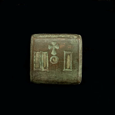 Early Byzantine bronze weight x9909