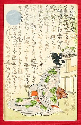 1905 JAPAN Japanese Art Postcard To Army Soldier At Front Military Mail Moon #6
